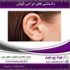 دانستنی های جراحی گوش