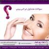سوالات متداول جراحی بینی