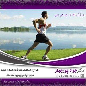 ورزش کردن بعد از جراحی بینی