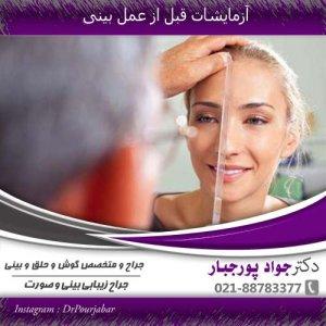آزمایشات قبل از عمل بینی