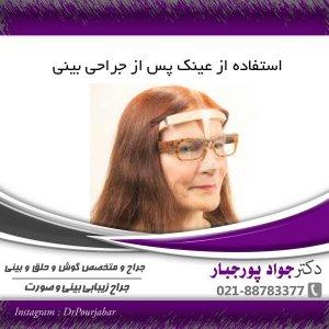 استفاده از عینک پس از جراحی بینی