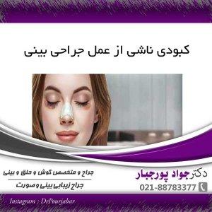 کبودی ناشی از عمل جراحی بینی