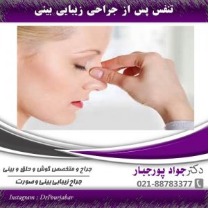 تنفس پس از جراحی زیبایی بینی