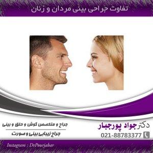 تفاوت جراحی بینی مردان و زنان